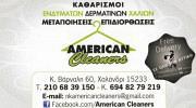 AMERICAN CLEANERS (ΚΟΥΣΚΟΥΝΗΣ Ν & ΣΙΑ ΟΕ)