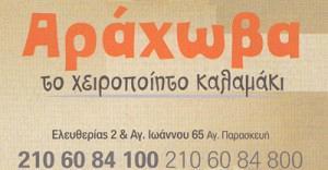 ΑΡΑΧΩΒΑ (ΑΝΤΩΝΑΚΑΚΗΣ Σ & ΣΙΑ ΕΕ)