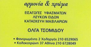 ΑΡΜΟΝΙΑ & ΧΡΩΜΑ (ΤΣΟΜΙΔΟΥ ΟΛΓΑ)