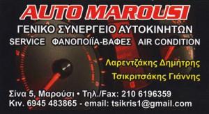 AUTO MAROUSI (ΤΣΙΚΡΙΤΣΑΚΗΣ ΙΩΑΝΝΗΣ)
