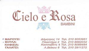 CIELO E ROSA (ΛΑΜΠΡΙΝΙΔΟΥ ΜΑΡΙΑ)
