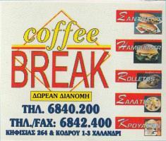 COFFEE BREAK (ΔΗΜΟΤΖΙΚΗΣ ΧΡΗΣΤΟΣ)