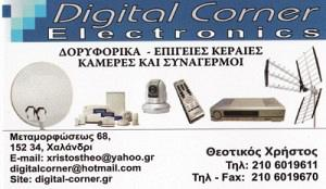 DIGITAL CORNER ELECTRONICS (ΘΕΟΤΙΚΟΣ ΧΡΗΣΤΟΣ)