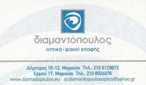 ΟΠΤΙΚΑ ΔΙΑΜΑΝΤΟΠΟΥΛΟΣ