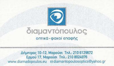 44a5854506 ΟΠΤΙΚΑ ΔΙΑΜΑΝΤΟΠΟΥΛΟΣ — Εμπορικά Καταστήματα Οπτικά — ΜΑΡΟΥΣΙ ...