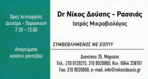 ΔΟΥΣΗΣ ΡΑΣΙΑΣ ΝΙΚΟΛΑΟΣ