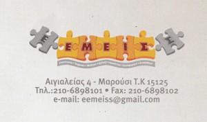 ΕΕΜΕΙΣΣ (ΜΠΟΝΤΟΥ Σ – ΤΣΕΠΕΛΙΔΟΥ Φ & ΣΙΑ ΟΕ)