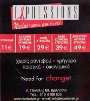 NICOLAS EXPRESSIONS (ΝΤΟΥΡΑΚΟΠΟΥΛΟΣ ΕΜΜΑΝΟΥΗΛ)