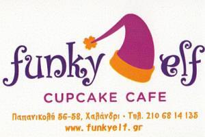 FUNKY ELF CUPCAKE (ΑΦΟΙ ΜΑΝΙΑ ΟΕ)