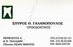 ΓΑΛΑΝΟΠΟΥΛΟΣ ΣΠΥΡΙΔΩΝ