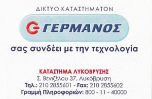 ΓΕΡΜΑΝΟΣ (ΝΤΖΟΥΡΟΠΑΝΟΣ ΕΥΣΤΑΘΙΟΣ)