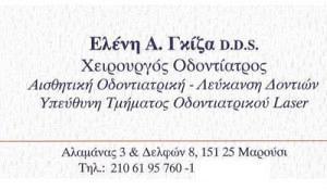 ΓΚΙΖΑ ΕΛΕΝΗ