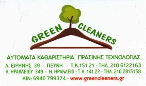 GREEN CLEANERS (ΚΟΤΤΟΥ ΝΙΚΟΛΕΤΑ)