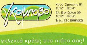 ΓΚΡΙΜΠΟΒΟ (ΜΠΕΤΖΕΛΟΥ ΑΥΡΗΛΙΑ)