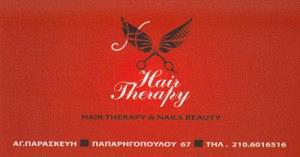 HAIR THERAPY (ΤΡΙΑΝΤΑΦΥΛΛΙΔΗ ΛΟΥΚΙΑ & ΣΙΑ ΟΕ)