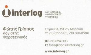 INTERLOG (ΓΡΙΣΠΟΣ ΦΩΤΙΟΣ)
