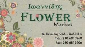 FLOWER MARKET ΙΩΑΝΝΙΔΗΣ (ΙΩΑΝΝΙΔΟΥ ΛΑΜΠΡΙΝΗ & ΣΙΑ ΕΕ)