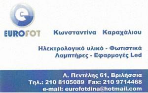 EUROFOT (ΚΑΡΑΧΑΛΙΟΣ ΑΠΟΣΤΟΛΟΣ Χ & ΣΙΑ ΟΕ)