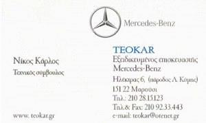 ΤΕΟΚΑR (ΚΑΡΛΟΣ ΝΙΚΟΛΑΟΣ & ΣΙΑ ΕΕ)