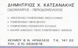 ΚΑΤΣΑΝΑΚΗΣ ΔΗΜΗΤΡΙΟΣ