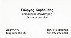 ΚΟΡΔΟΥΛΗΣ ΓΕΩΡΓΙΟΣ