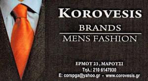 KOROVESIS BRANDS (ΚΟΡΟΒΕΣΗΣ ΑΛΕΞΑΝΔΡΟΣ)