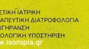 ISOROPIA (ΛΕΚΑΚΗΣ ΓΕΩΡΓΙΟΣ)
