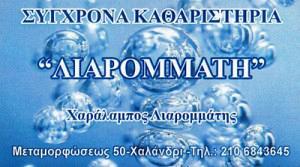 ΛΙΑΡΡΟΜΑΤΗΣ ΧΑΡΑΛΑΜΠΟΣ