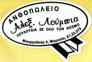ΛΟΥΜΠΙΑ ΑΛΕΞΑΝΔΡΑ