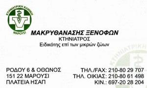 ΜΑΚΡΥΘΑΝΑΣΗΣ ΞΕΝΟΦΩΝ