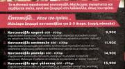 ΜΑΛΛΙΩΡΑΣ ΚΟΝΤΟΣΟΥΒΛΙ (ΣΚΛΑΒΕΝΙΤΗΣ Α & ΣΙΑ ΕΕ)