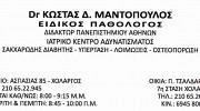 ΜΑΝΤΟΠΟΥΛΟΥ ΤΑΝΙΑ