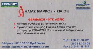 ΗΛΙΑΣ ΜΑΡΚΟΣ & ΣΙΑ ΟΕ