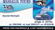 MASSALIA TOURS (ΑΓΓΕΛΕΑ ΝΕΚΤΑΡΙΑ ΟΕ)