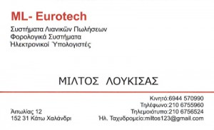 ML EUROTECH (ΛΟΥΚΙΣΑ ΜΑΡΙΑΝΝΑ)
