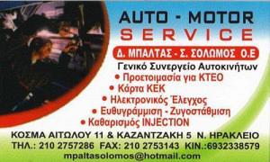 AUTO MOTOR SERVICE (ΜΠΑΛΤΑΣ Δ & ΣΟΛΩΜΟΣ Σ ΟΕ)