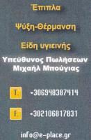 ΜΠΟΥΓΙΑΣ ΑΘΑΝΑΣΙΟΣ & ΜΙΧΑΗΛ ΟΕ