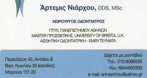 ΝΙΑΡΧΟΥ ΑΡΤΕΜΙΣ