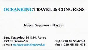 OCEANKING TRAVEL (ΒΑΡΩΝΟΥ Μ & Ε ΟΕ)