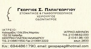 ΠΑΠΑΓΕΩΡΓΙΟΥ ΓΕΩΡΓΙΟΣ