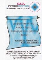ΠΑΤΡΙΚΑΛΑΣ ΝΙΚΟΛΑΟΣ & ΣΙΑ ΟΕ