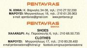 PENTAVRAS (ΠΕΝΤΑΥΡΑΣ Α & Κ ΟΕ)