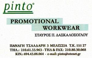 PINTO (ΜΗΛΑ ΓΑΡΥΦΑΛΛΙΑ & ΣΥΝΕΡΓΑΤΕΣ ΕΕ)
