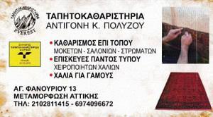 ΠΟΛΥΖΟΥ ΑΝΤΙΓΟΝΗ