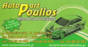 AUTO POULIOS ART (ΠΟΥΛΙΟΣ ΔΗΜΗΤΡΙΟΣ)