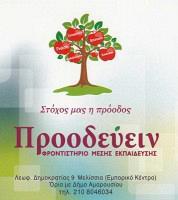 ΠΡΟΟΔΕΥΕΙΝ ΦΡΟΝΤΙΣΤΗΡΙΟ