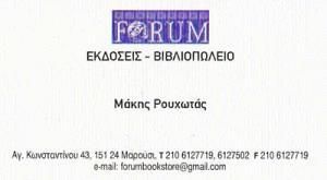 FINANCIAL FORUM (ΡΟΥΧΩΤΑΣ ΓΕΡΑΣΙΜΟΣ)