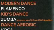ANNE MARIE DANCE (ΛΟΓΑΡΑ ΑΝΝΑ ΜΑΡΙΑ)