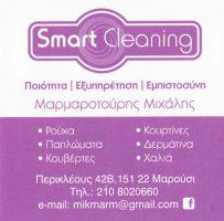 SMART CLEANING (ΜΑΡΜΑΡΟΤΟΥΡΗΣ ΜΙΧΑΗΛ)