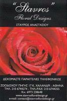 STAVROS (ΑΝΑΣΤΑΣΙΟΥ ΣΤΑΥΡΟΣ)